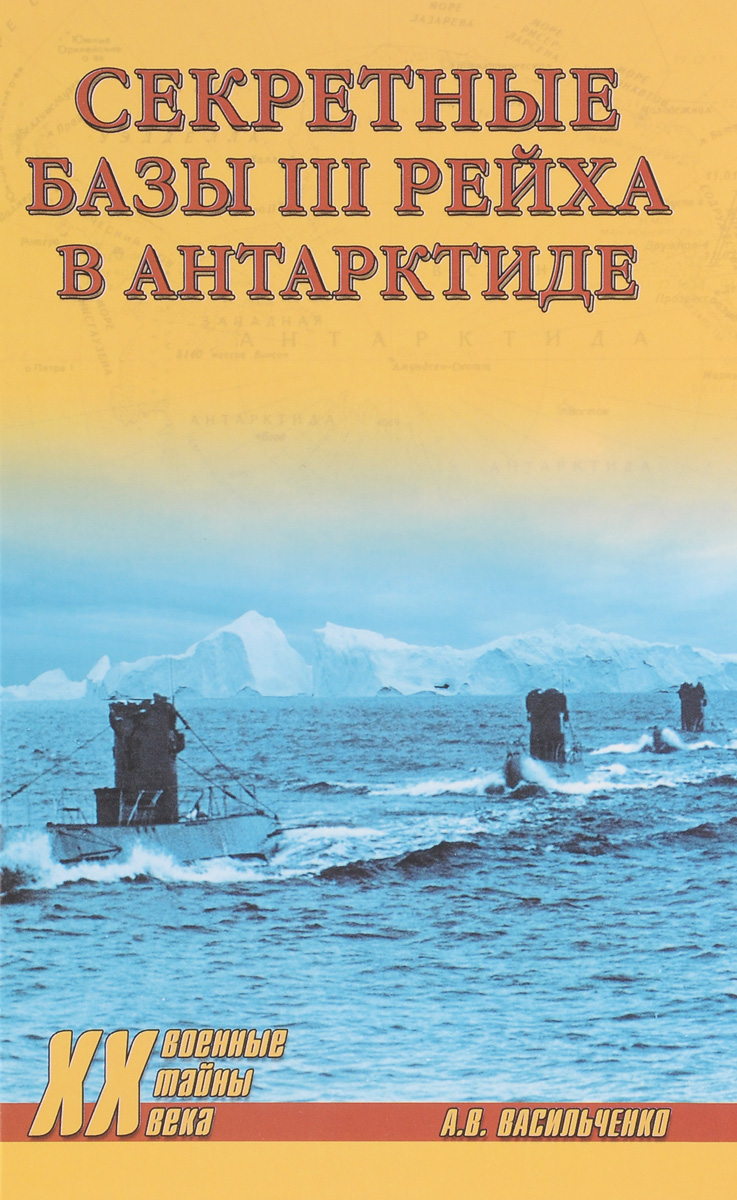 Андрей Васильченко,Эрнст Херрман Секретные базы III рейха в Антарктиде