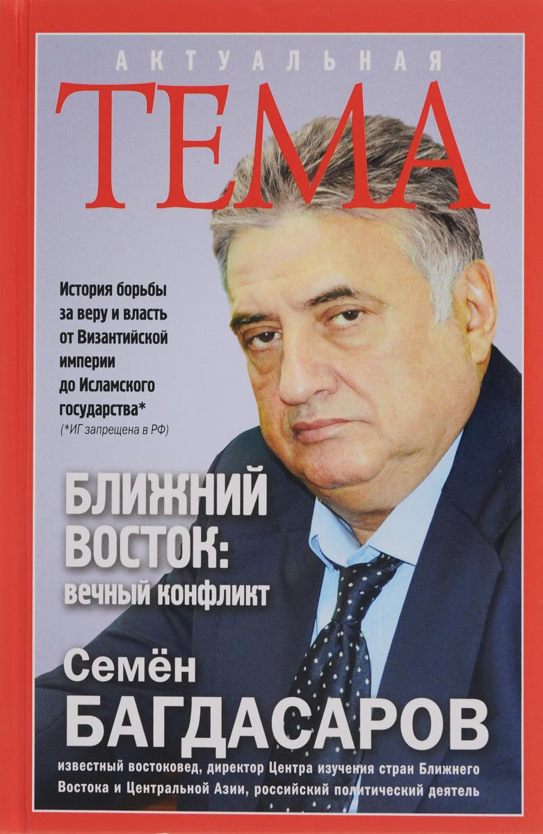 Семен Багдасаров Ближний Восток. Вечный конфликт vostok 420892 восток