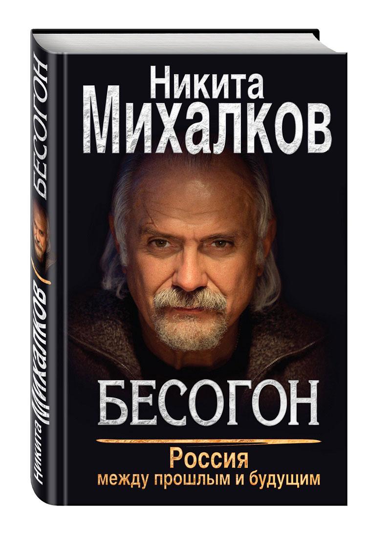 Никита Михалков БЕСОГОН. Россия между прошлым и будущим