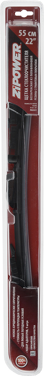 Щетка стеклоочистителя Zipower, бескаркасная, 55 см, 1 штPM 3522Щетка стеклоочистителя Zipower гарантирует отличный обзор при любых погодных условиях, в том числе таких сложных, как дождь, снег и пониженная температура. Обеспечивает хорошую видимость. Полифлоновая резина с графитовым покрытием обеспечивает отличное скольжение и очистку стекла без царапин. Бескаркасный аэродинамический корпус обеспечивает хорошую прижимную силу. Щетка подходит для любых погодных условий.