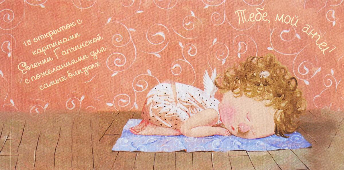 Гапчинская Евгения Тебе, мой ангел. 15 открыток на перфорации гапчинская евгения тебе мой ангел 15 открыток на перфорации нов оф 1