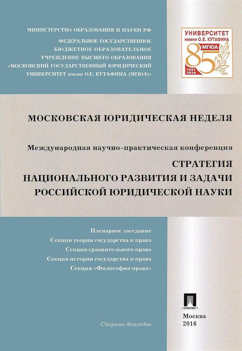 Стратегия национального развития и задачи российской юридической науки бенджамин трейл в московском магазине