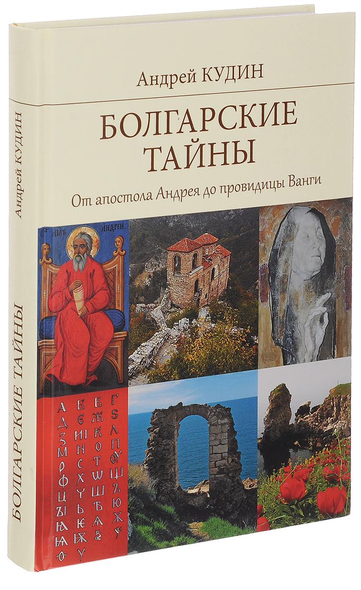 Андрей Кудин Болгарские тайны. От апостола Андрея до провидицы Ванги