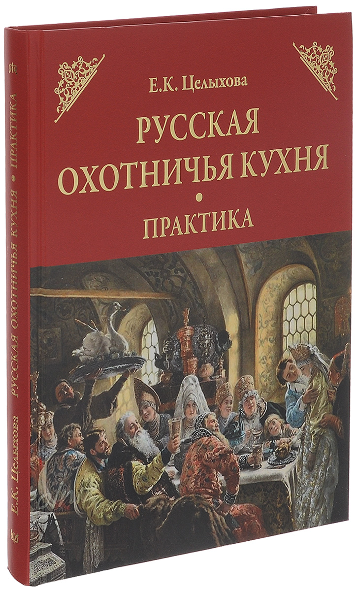 Е. К. Целыхова Русская охотничья кухня. Практика
