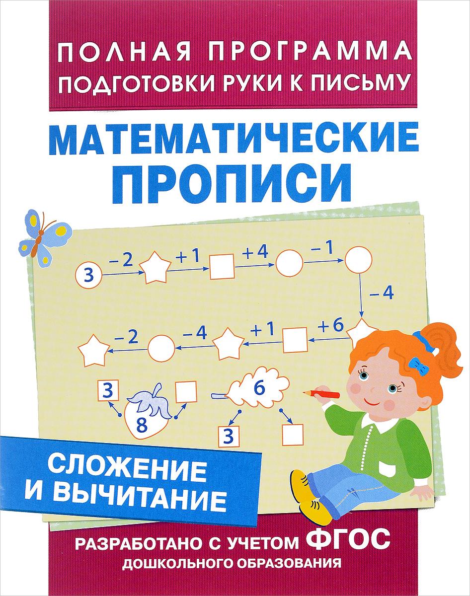 Сложение и вычитание. Математические прописи. Сложение и вычитание