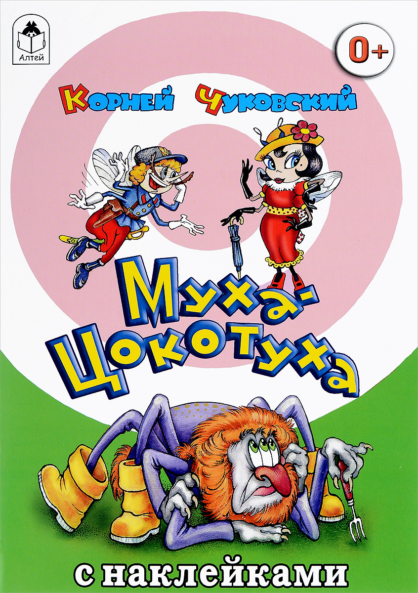 Корней Чуковский Муха-Цокотуха (+ наклейками) росмэн муха цокотуха