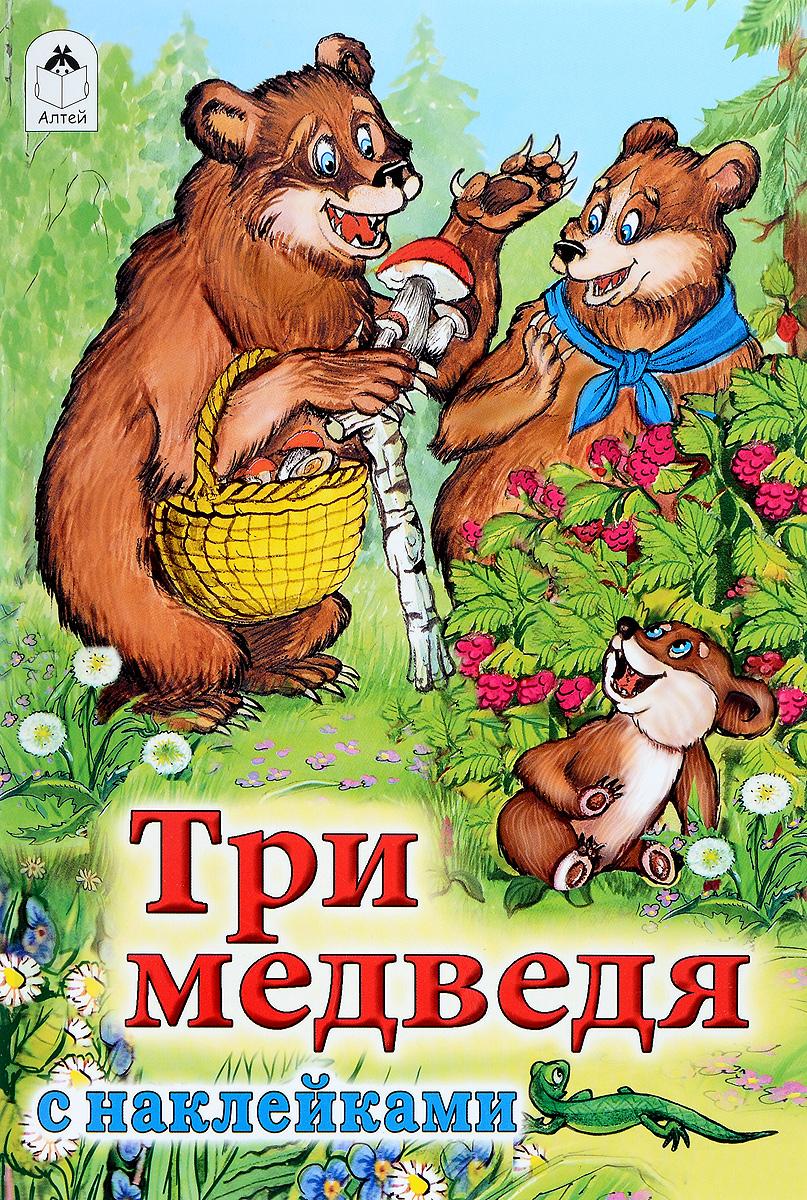 Л. Н. Толстой Три медведя (+ наклейками) три медведя три медведя кофточка happy animals молочная с мишкой