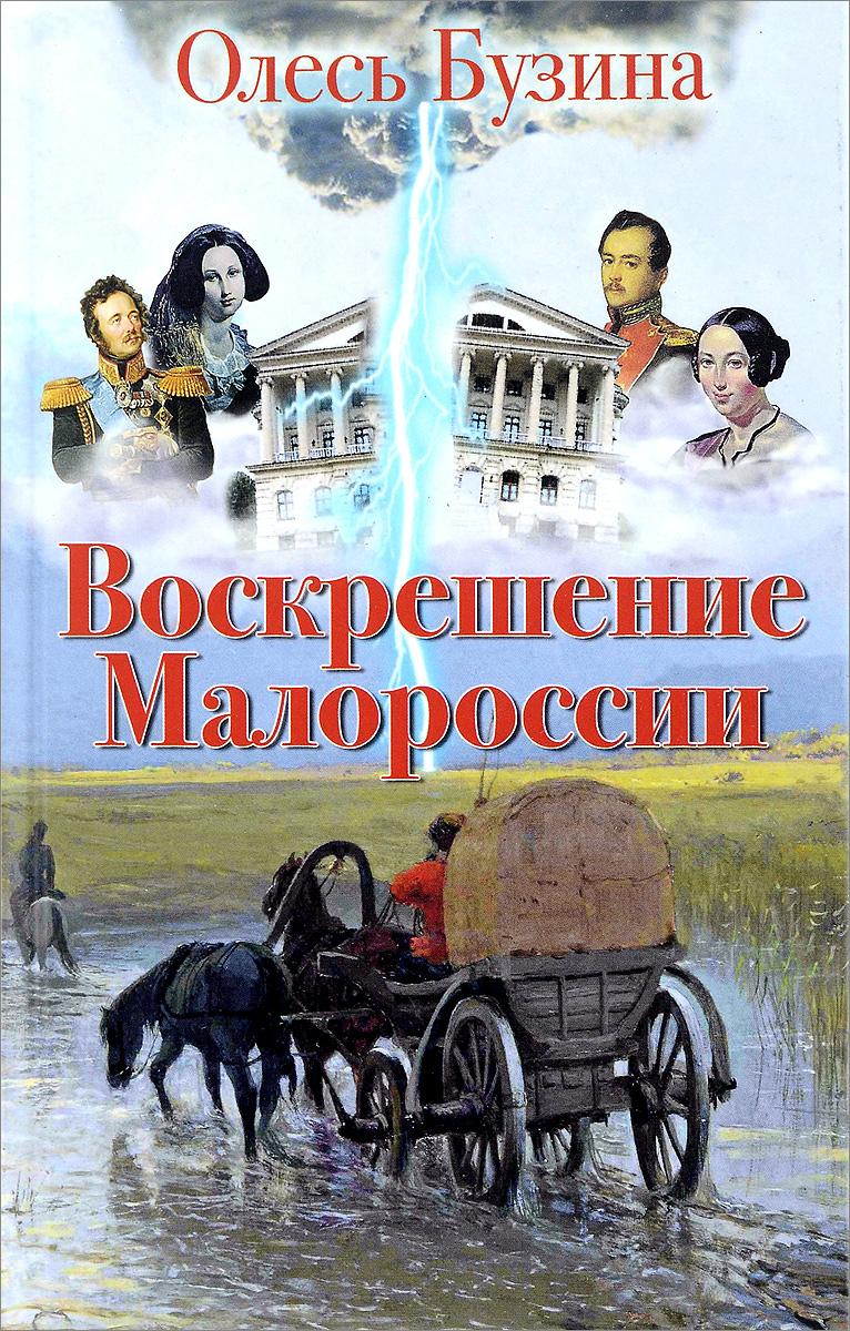 Олесь Бузина Воскрешение Малороссии