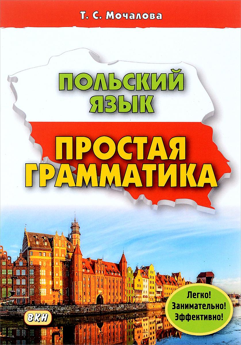 Польский язык. Простая грамматика. Т. С. Мочалова
