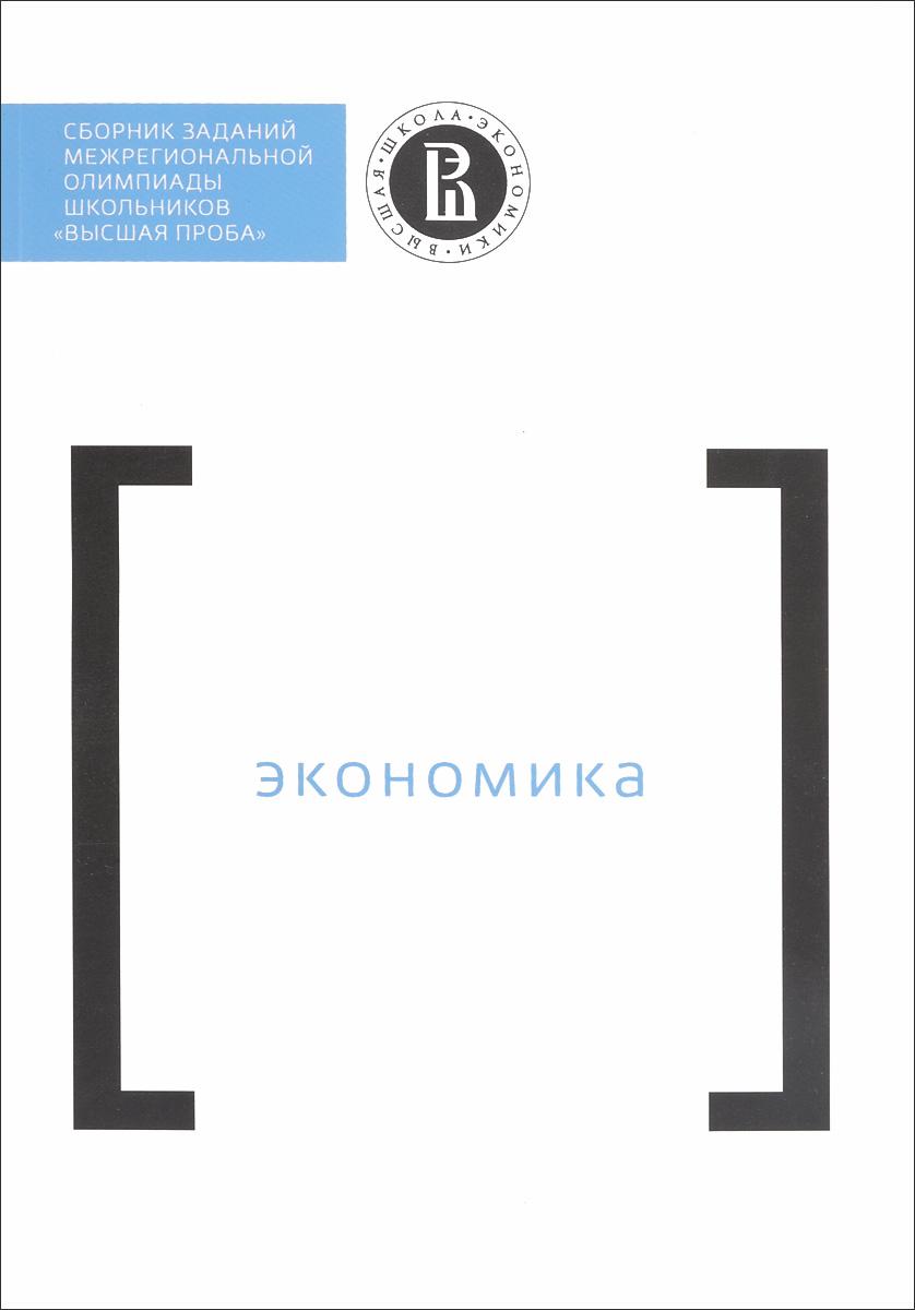 """Сборник заданий межрегиональной олимпиады школьников """"Высшая проба"""". Экономика"""