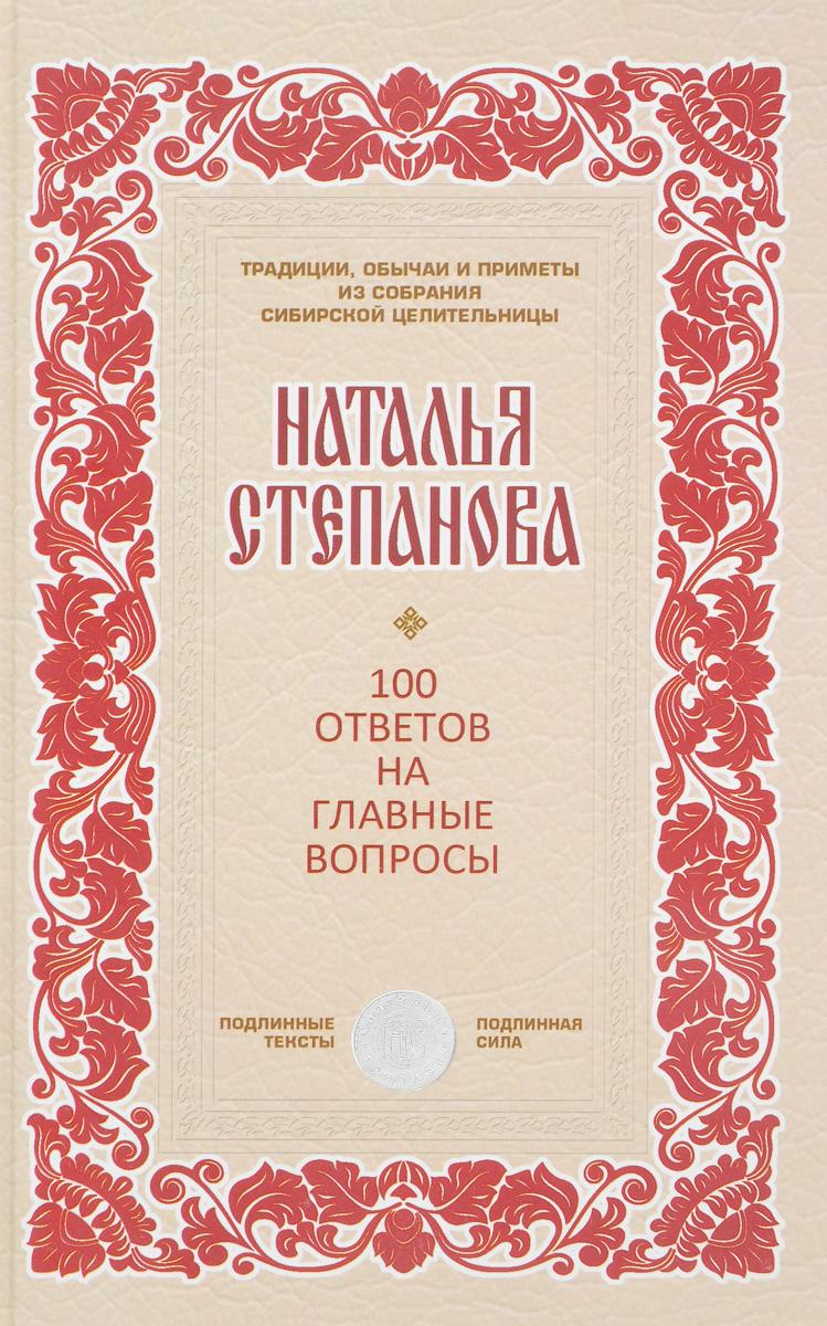 Наталья Степанова 100 ответов на главные вопросы наталья степанова как благополучие сберечь и упрочить
