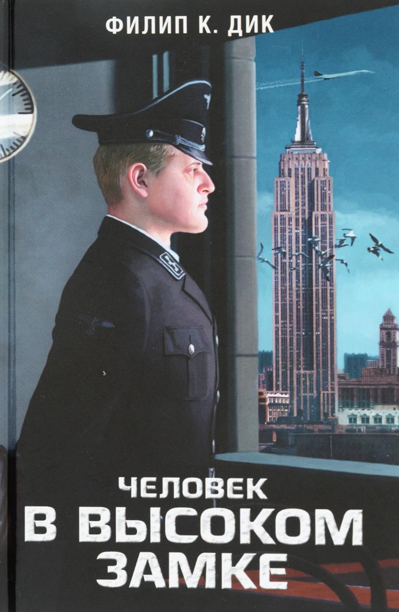 Zakazat.ru: Человек в Высоком замке. Филип К. Дик