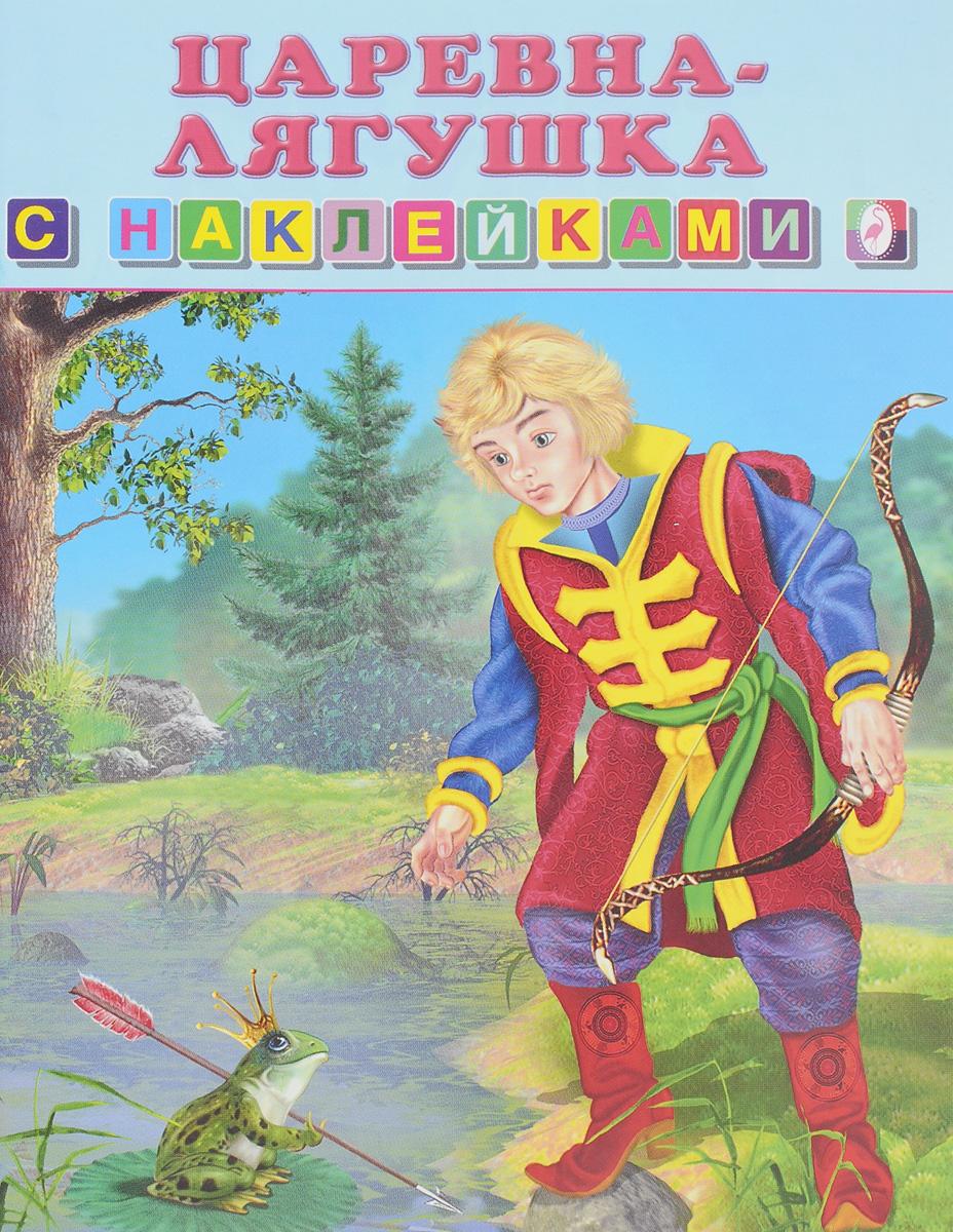 Царевна-лягушка светлана васильевна жарникова истоки фольклора русского севера