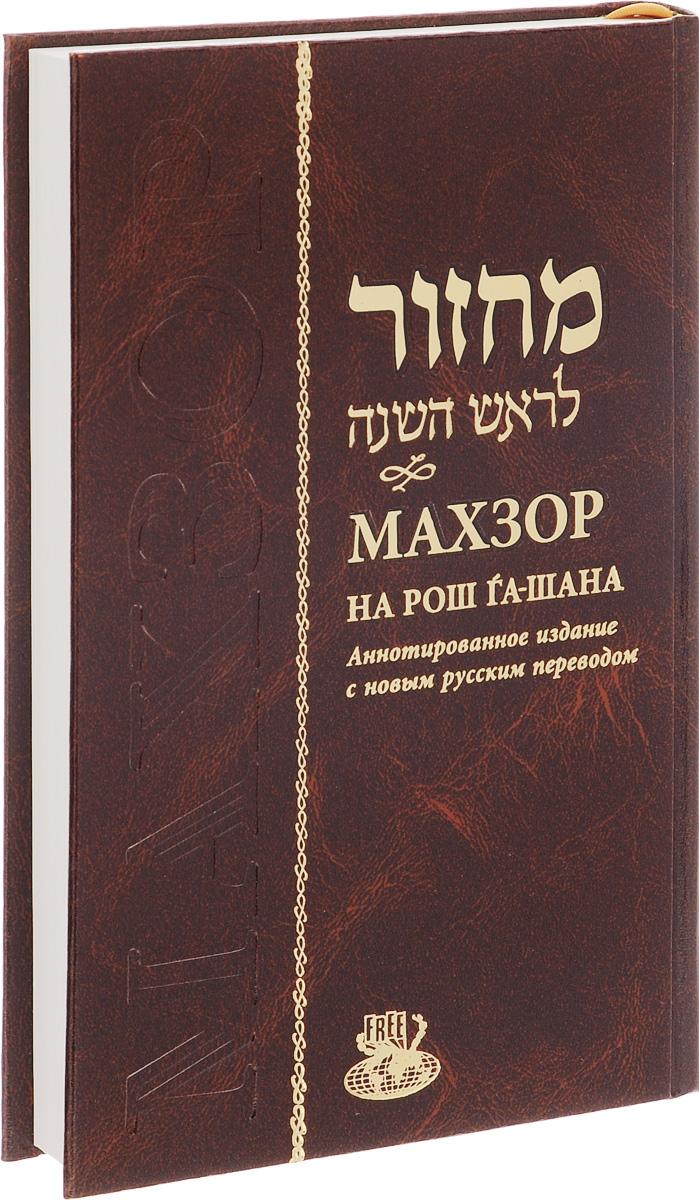 Махзор на Рош-Гашана