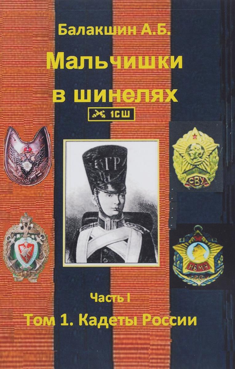 Мальчишки в шинелях. Кадеты России. Часть 1. Том 1