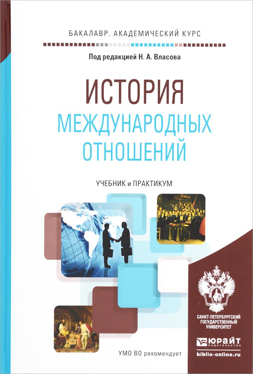 Николай Власов История международных отношений. Учебник и практикум