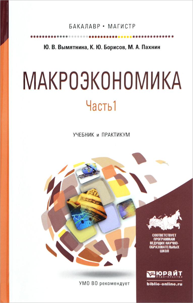 Макроэкономика. В 2 частях. Часть 1. Учебник и практикум