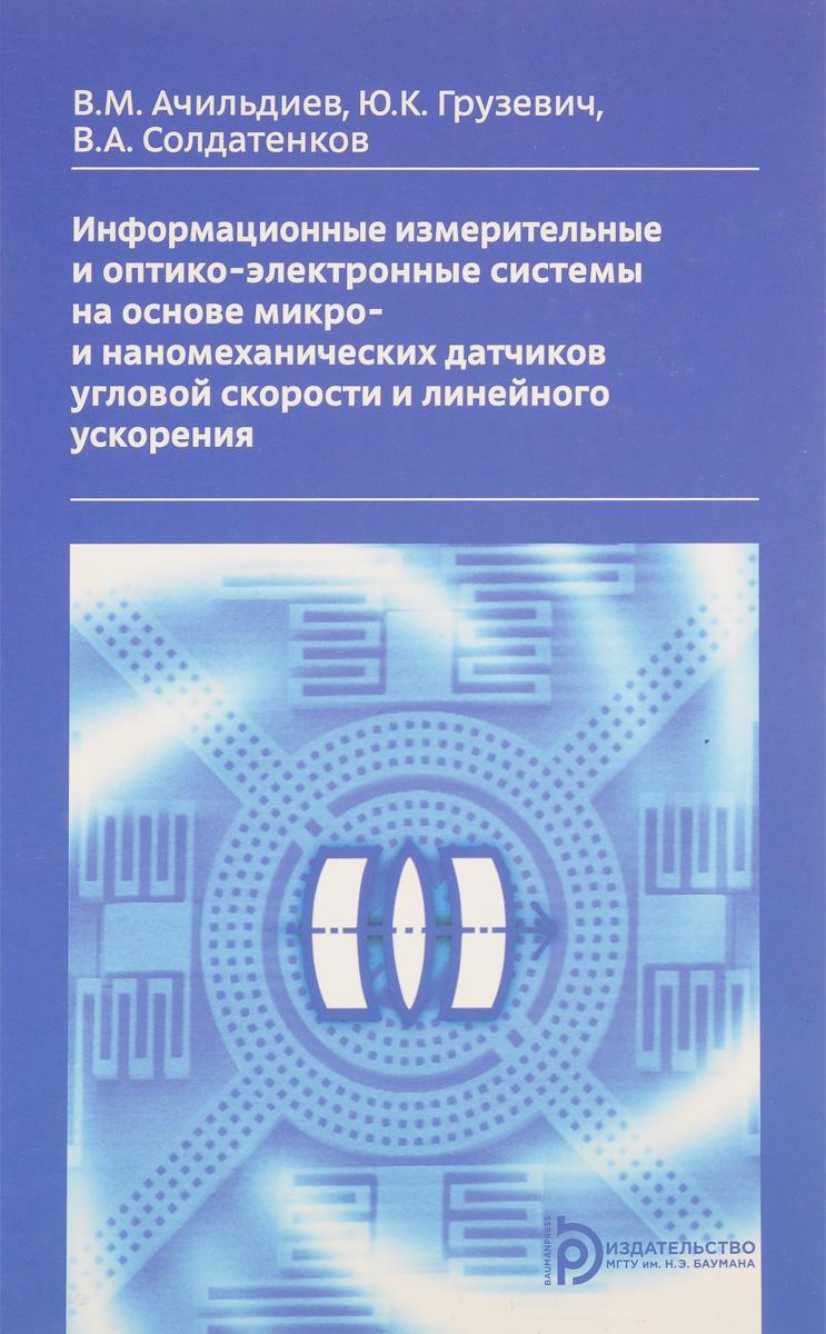 В. М. Ачильдиев, Ю. К. Грузевич, В. А. Солдатенков Информационные измерительные и оптико-электронные системы на основе микро- и наномеханических датчиков угловой скорости и линейного ускорения