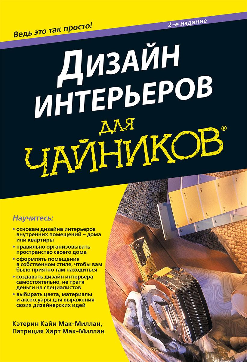 Кэтерин Кайи Мак-Миллан, Патриция Харт Мак-Миллан Дизайн интерьеров для чайников