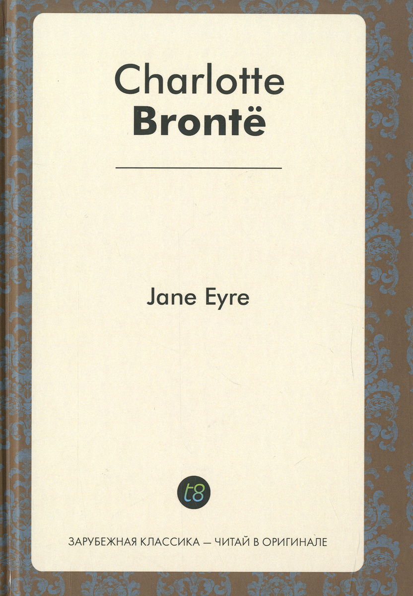 Charlotte Bronte Jane Eyre бронте ш джейн эйр jane eyre эксклюзивное чтение на английском языке