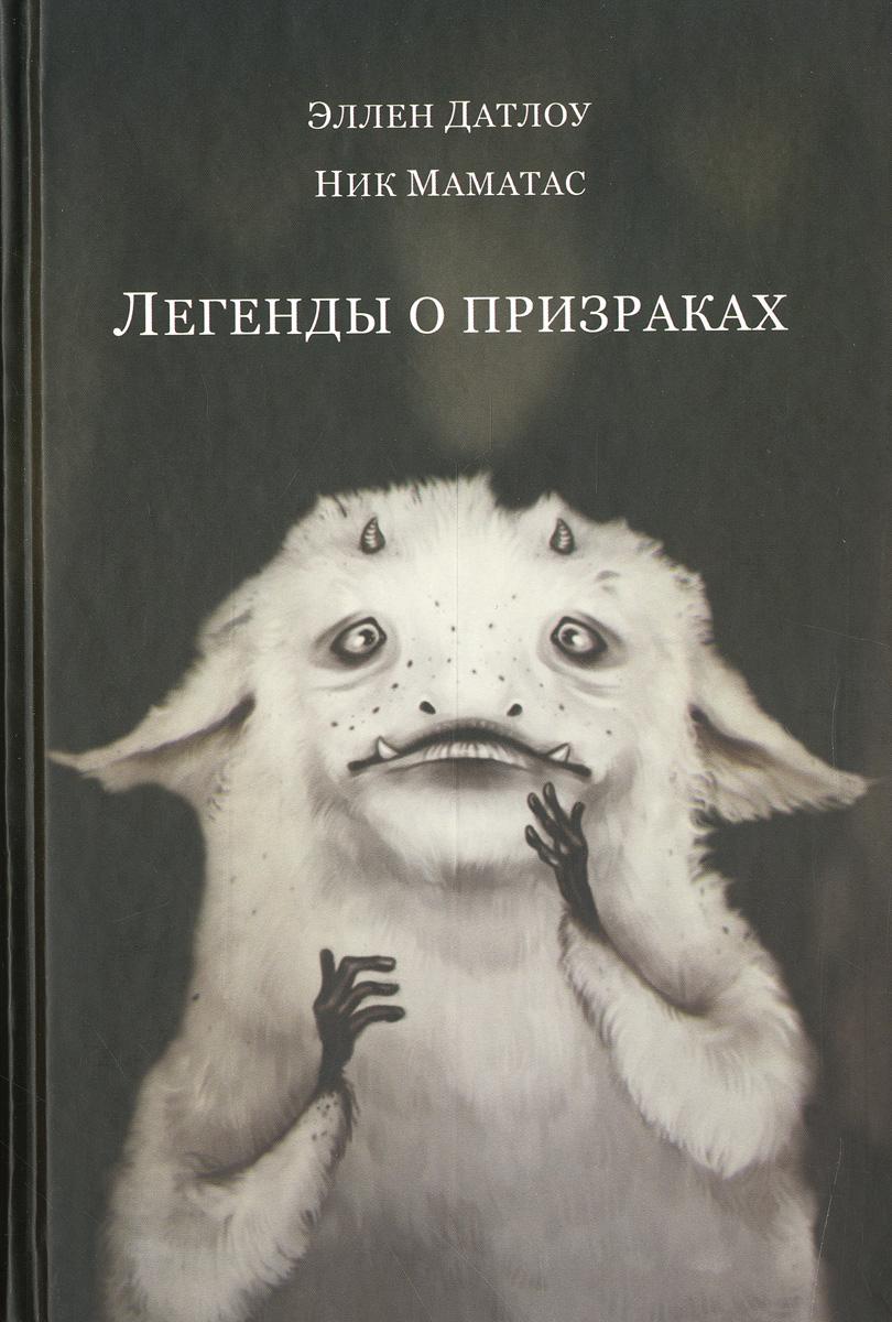 Эллен Датлоу Легенды о призраках