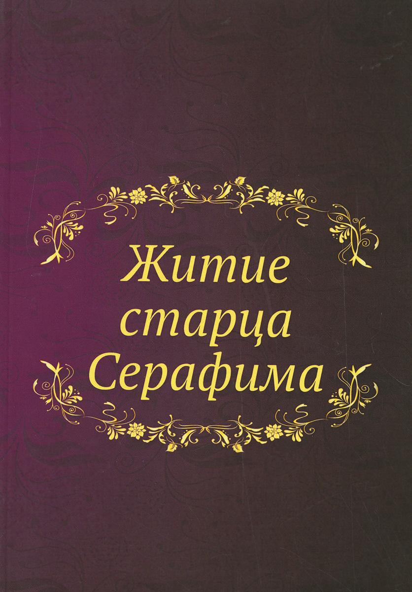 Житие старца Серафима знаменитости в челябинске