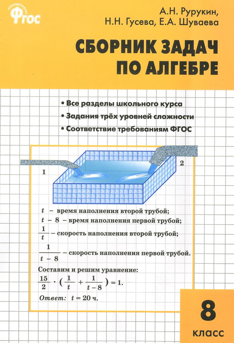 Алгебра. 8 класс. Сборник задач