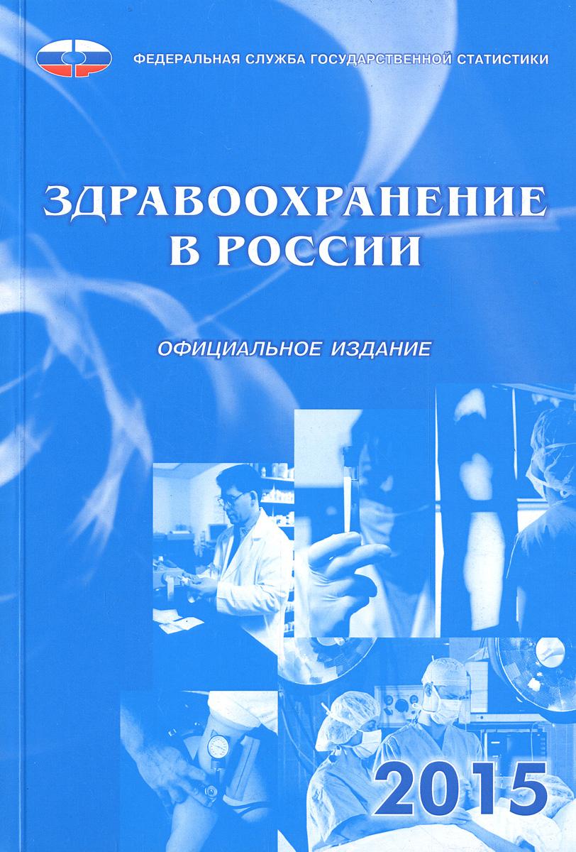 Здравоохранение в России. 2015