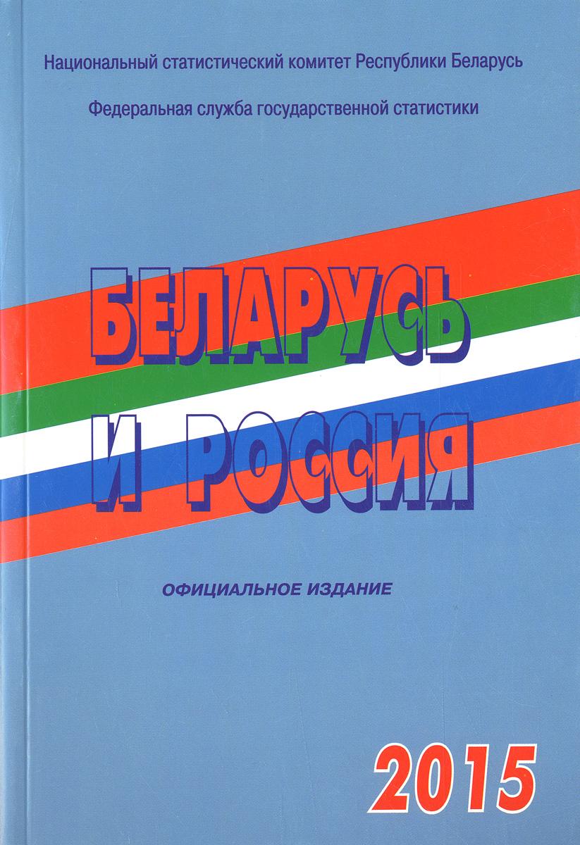 Беларусь и Россия. 2015