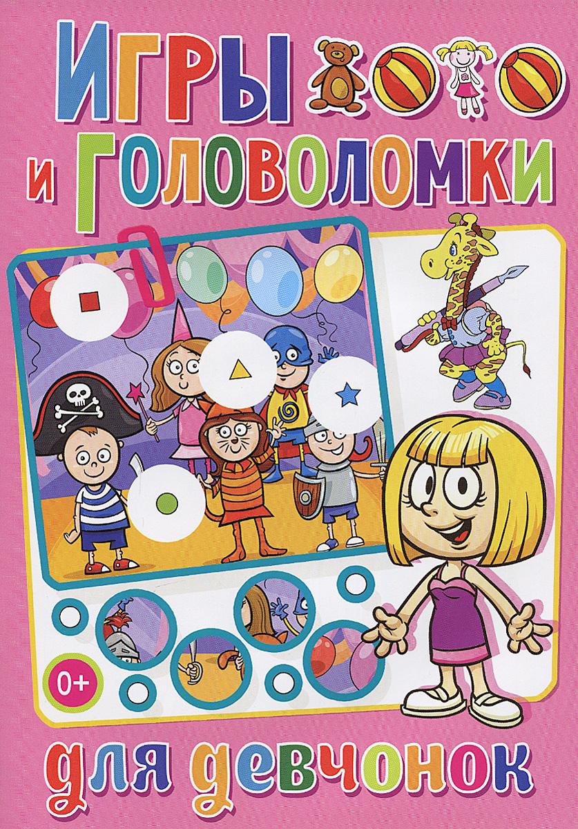 Игры и головоломки для девчонок