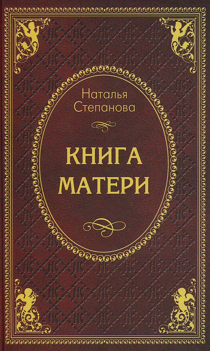 Наталья Степанова Книга матери