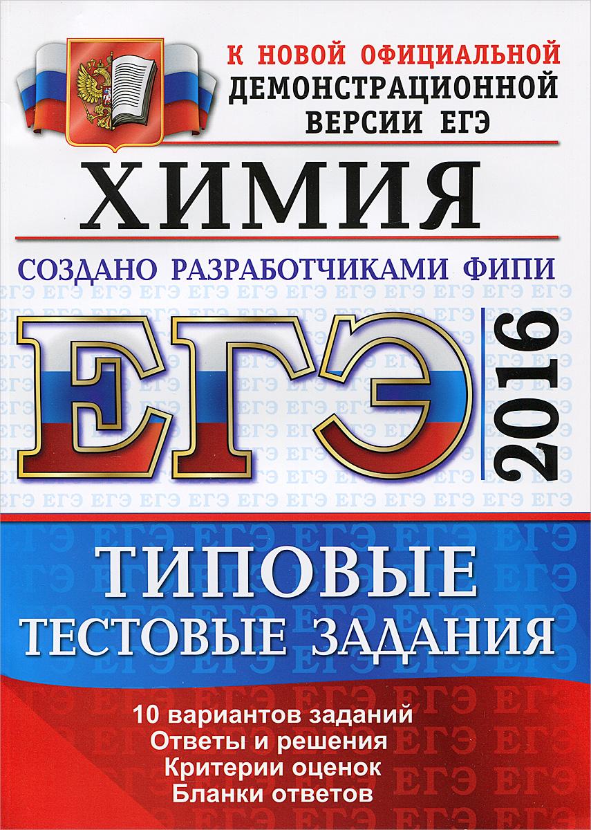 Ю. Н. Медведев ЕГЭ 2016. Химия. Типовые тестовые задания