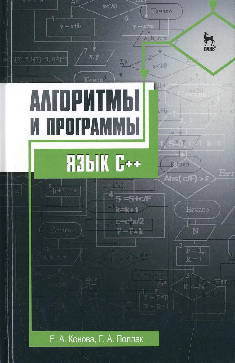 Алгоритмы и программы. Язык C++. Учебное пособие