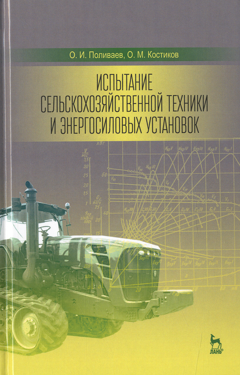 О. И. Поливаев, О. М. Костиков Испытание сельскохозяйственной техники и энергосиловых установок: Учебное пособие плакаты по техники безопасности где