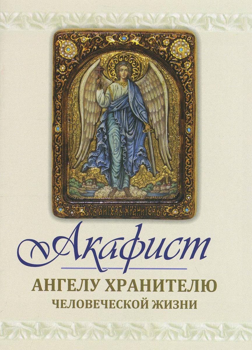 Акафист святому Ангелу хранителю человеческой жизни плюснин а ред размышления христианина посвященные ангелу хранителю на каждый день и месяц