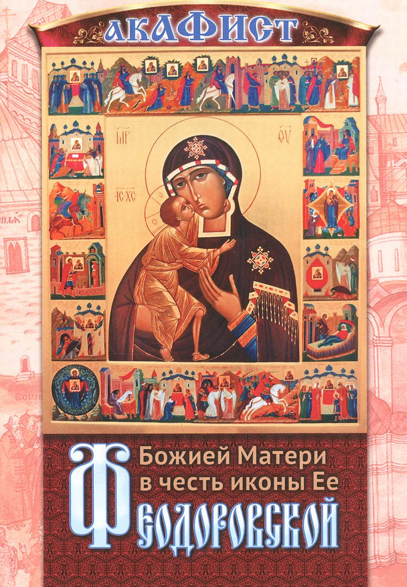 Акафист Божией Матери в честь иконы Ее Феодоровской иконы urazaev shop панно маленькое пресвятая богородица