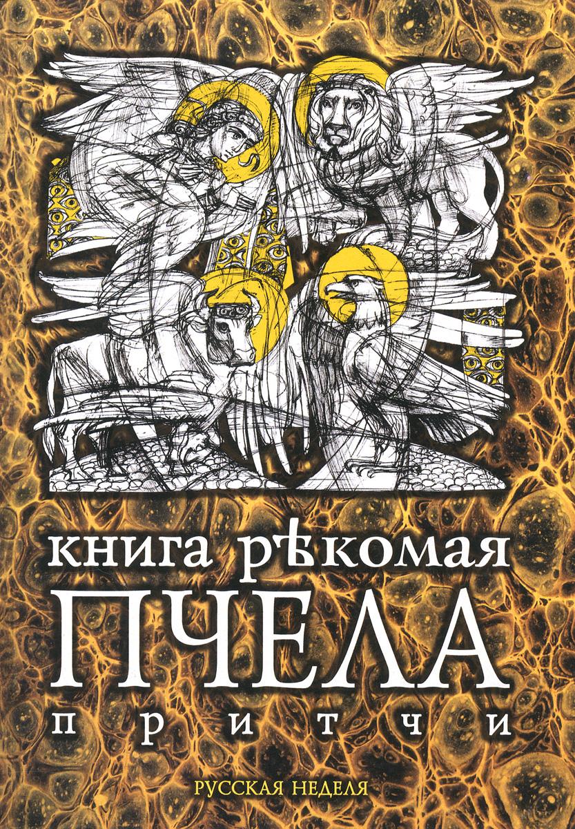 Zakazat.ru Книга рекомая Пчела. Притчи