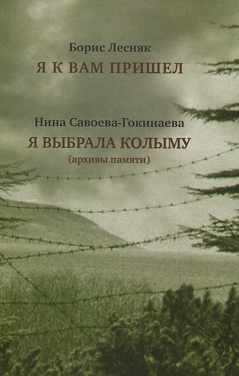 Борис Лесняк, Нина Савоева-Гокинаева Я к вам пришел. Я выбрала Колыму. Архивы памяти