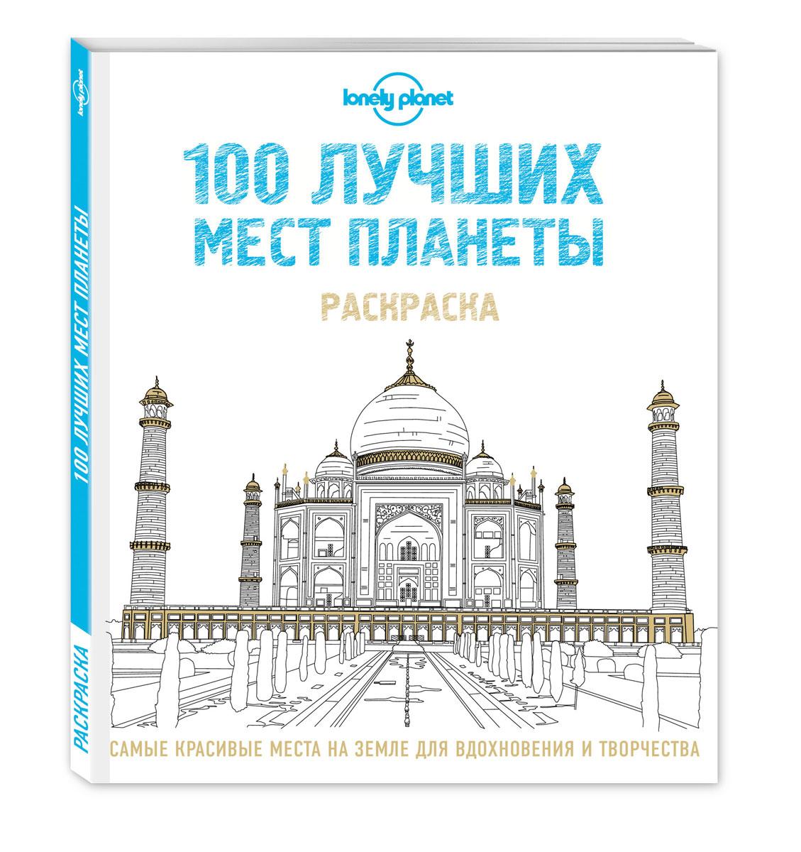 100 лучших мест планеты. Раскраска ISBN: 978-5-699-88261-8
