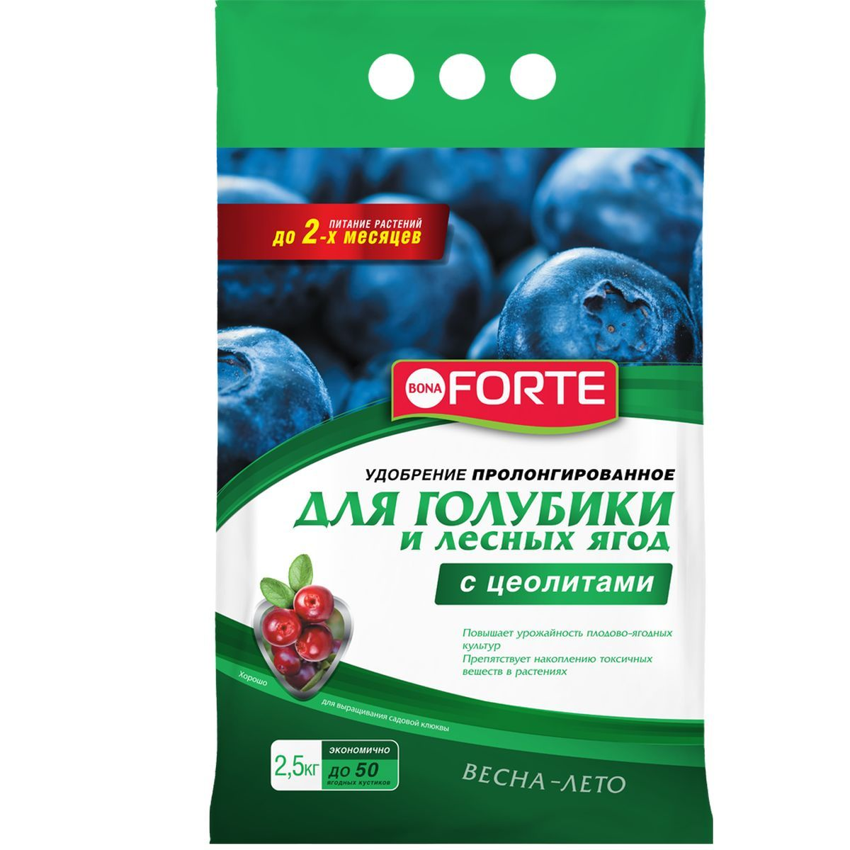 Удобрение Bona Forte, для голубики и лесных ягод, с цеолитом, 2,5 кгBF-23-01-027-1Для голубики, брусники, клюквы, ягодных и декоративных кустарников. Стимулирует образование завязей, увеличивает урожай, оздоравливает корневую систему растений.Удобрения дополнительно обогащены ЦЕОЛИТОМ, который имеет уникальные полезные свойства:- удерживает влагу и питательные вещества в корнеобитаемой зоне растений;- снижает стрессы растений при посадке и пересадке;- обеспечивает оптимальный воздушный режим даже при максимальном насыщении грунта водой;- делает удобрения пролонгированными.Уважаемые клиенты! Обращаем ваше внимание на изменения в дизайне товара. Поставка осуществляется в зависимости от наличия на складе.
