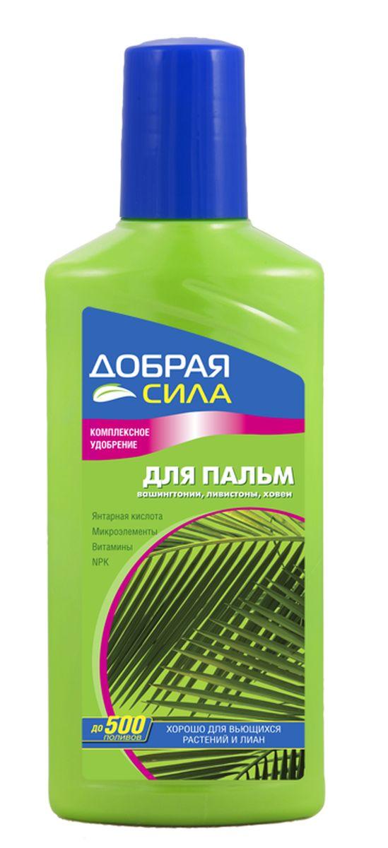 Жидкое комплексное удобрение Добрая Сила, для пальм, вьющихся растений и лиан, 250 млDS-21-01-014-1Активно стимулирует рост вьющихся растений, способствует развитию листовой пластины и ветвей, повышает декоративности пальм.Удобрение содержит полный комплекс веществ, необходимых для полноценного питания растений: -высокая доля (11 %) основных элементов (NPK), обеспечивающих усиленное питание для растений; Г-уминовые кислоты способствуют активизации роста растений и повышают стрессоустойчивость; -комплекс основных микроэлементов в хелатной форме способствует полному их усвоению и пролонгированному действию; -комплекс витаминов для поддержания и укрепления иммунной системы растений; -регулятор роста для стимулирования роста растений.