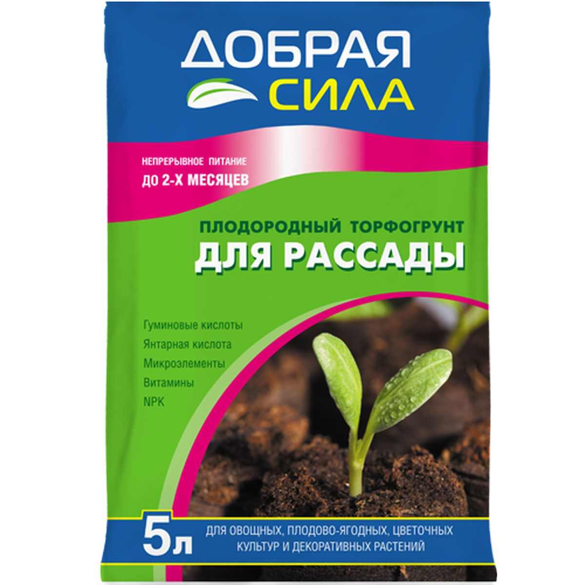 Почвенный грунт на основе торфа Добрая Сила, для рассады, 5 лDS-29-01-005-1Почвенный грунт предназначен для выращивания рассады овощных, плодово-ягодных, цветочных культур и декоративных растений. Может использоваться при посеве и выращивании растений в зимних садах и оранжереях, а также при выращивании растений в теплицах и парниках.