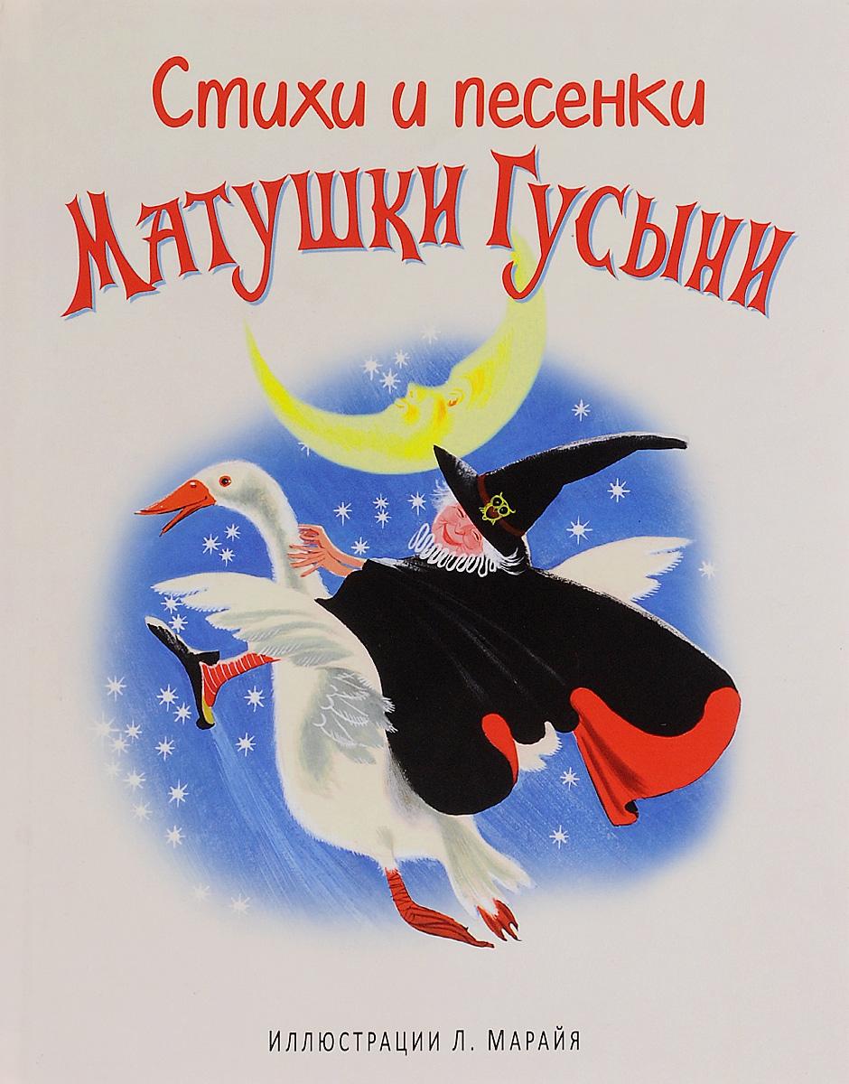 Стихи и песенки Матушки Гусыни стихи и песенки под ёлочкой