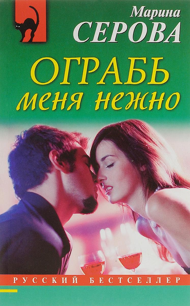 Марина Серова Ограбь меня нежно серова м ограбь меня нежно