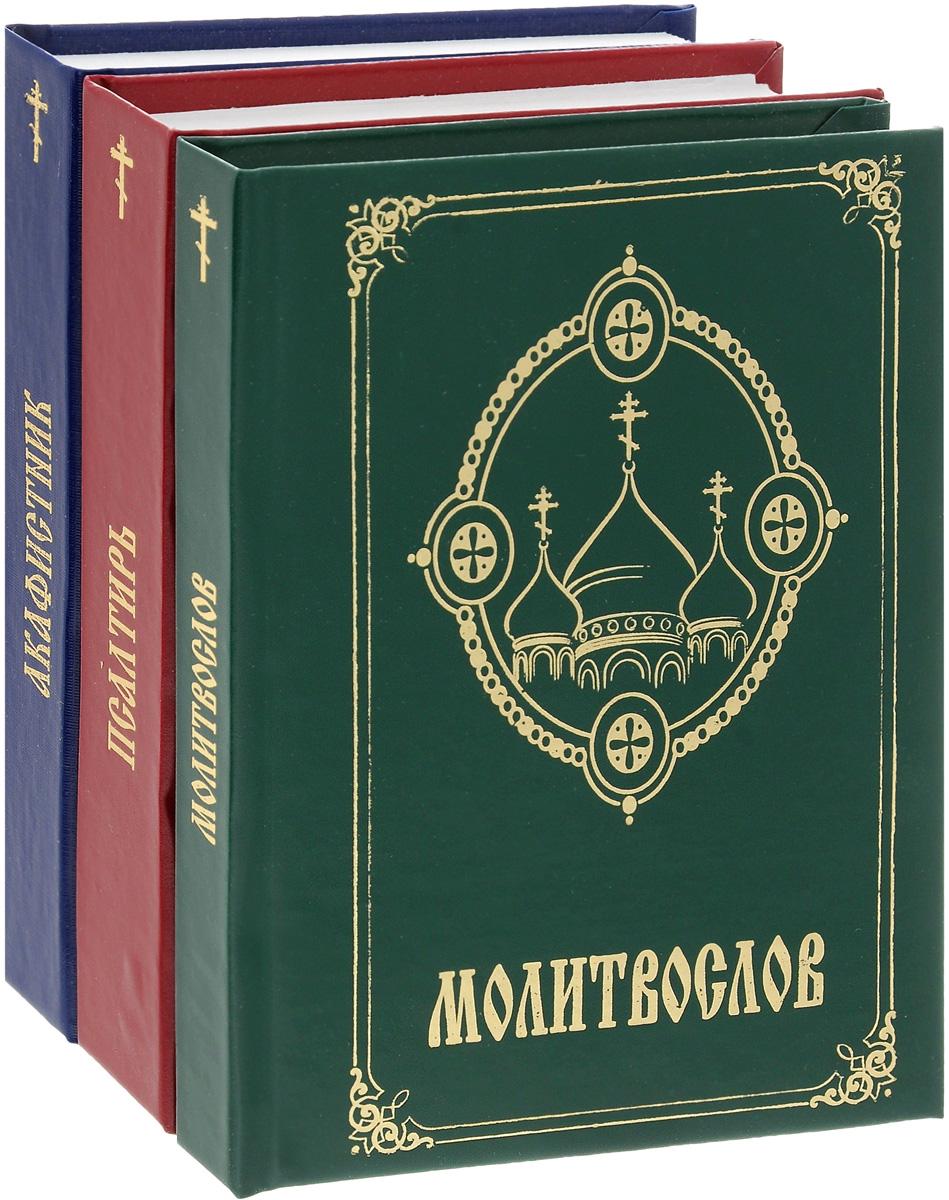 Молитвослов. Псалтирь. Акафистник (комплект из 3 книг) православный молитвослов спасительные иконы комплект из двух книг в футляре