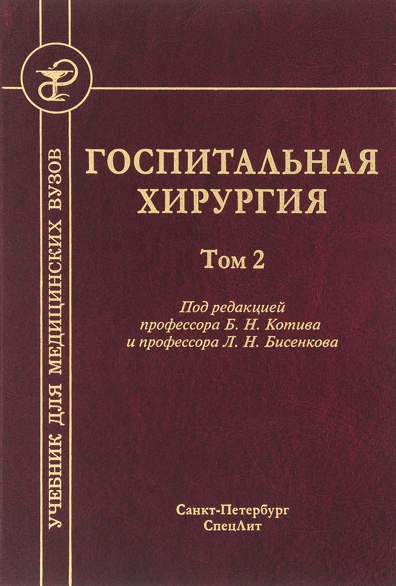 Госпитальная хирургия. Учебник. В 2 томах. Том. 2