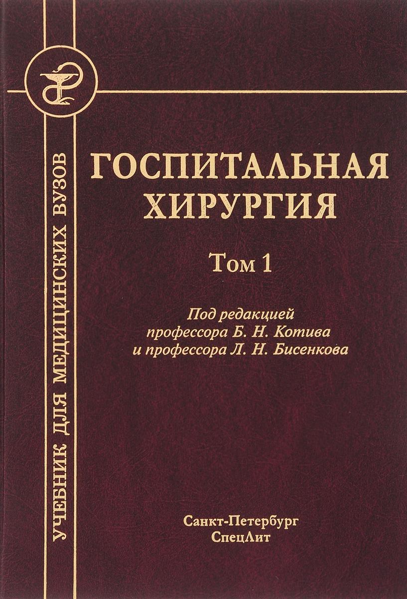 Госпитальная хирургия. Учебник. В 2 томах. Том 1