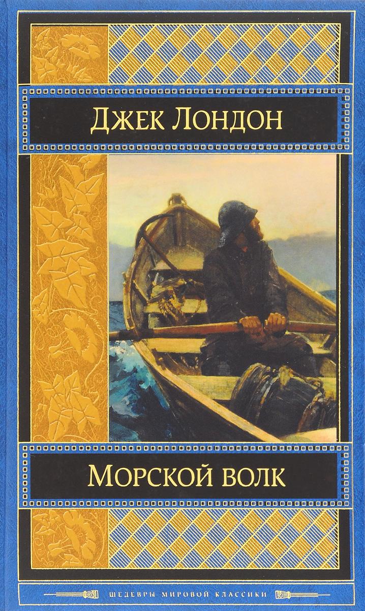 Джек Лондон Морской волк лондон джек морской волк