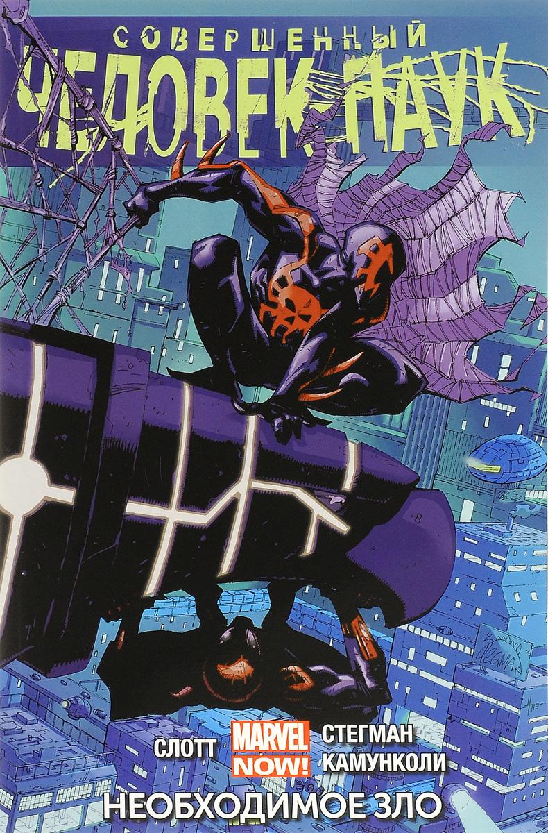 Дэн Слотт Совершенный Человек-Паук. Том 4. Необходимое зло паук 4 1 на ниву
