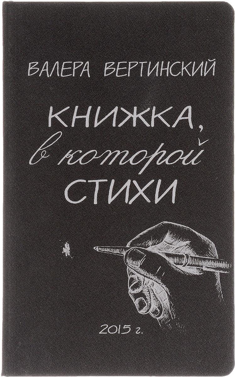 Книжка, в которой стихи. Валера Вертинский